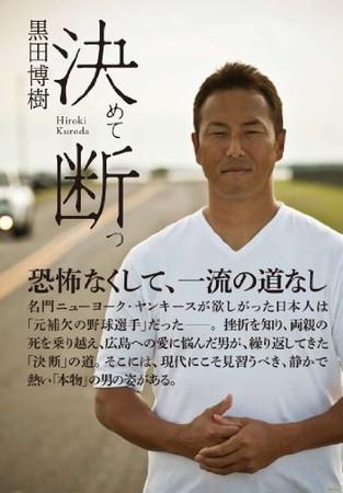 黒田博樹の画像 p1_31