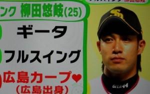 柳田悠岐 カープ