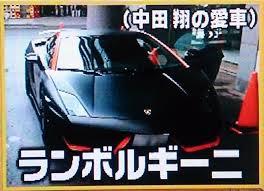 中田翔 愛車