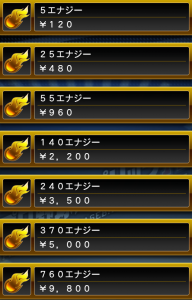 プロスピ エナジー価格表