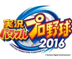 実況パワフルプロ野球2016 発売日 予約特典